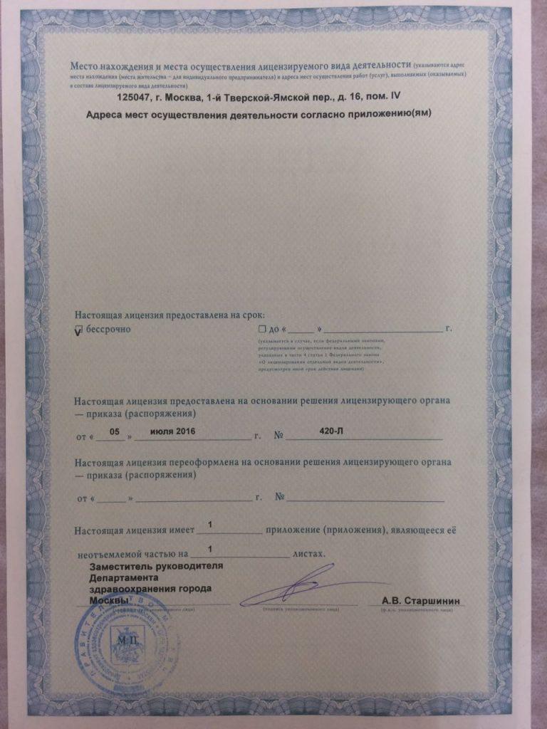 Лицензия Сфинкс
